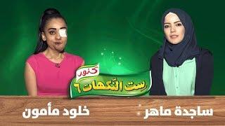 ست النكهات - ساجدة ماهر وخلود مأمون - الحلقة السادسة 6