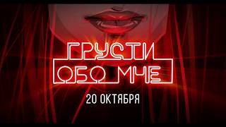 """""""ГРУСТИ ОБО МНЕ"""" Тизер клипа Алисы Кожикиной"""