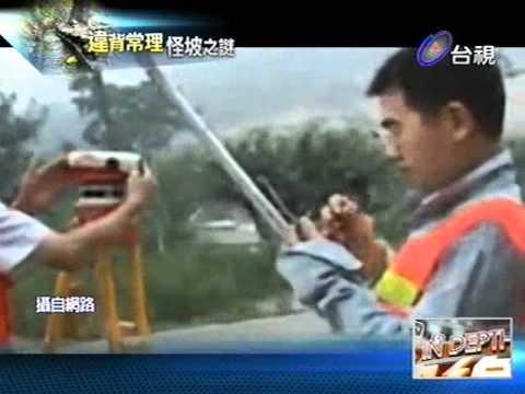 熱線追蹤 2012-05-21 pt.1/5 台灣搜奇