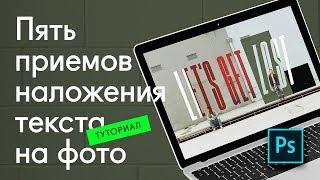 🔥 5 приемов дизайна текста — Урок Adobe Photoshop CC