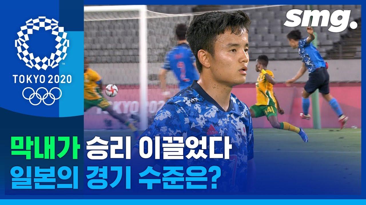 3년을 준비한 일본 축구대표팀의 실력은?…'막내' 쿠보가 승리 이끌어 / 스포츠머그