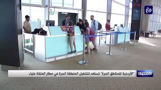 """""""الأردنية للمناطق الحرة"""" تستعد لتشغيل المنطقة الحرة في مطار الملكة علياء"""