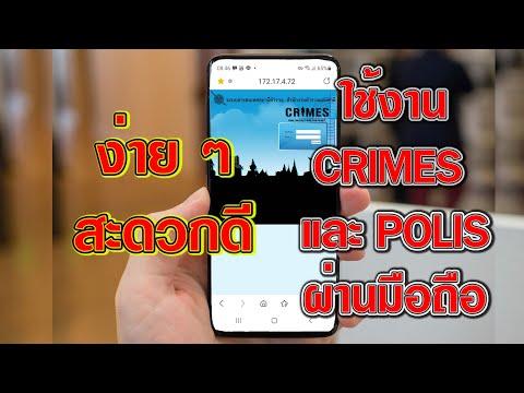 สะดวกมาก ใช้ Crimes & POLIS ผ่านมือถือ ที่หลายคนยังไม่รู้