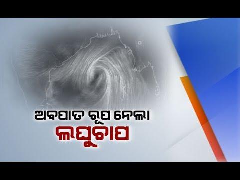 "Damdar Khabar: Cyclone ""Titli"" Expected In Bay of Bengal, May Hit Odisha"