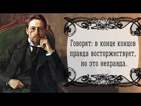 Гениальные цитаты Чехова также актуальны и сегодня