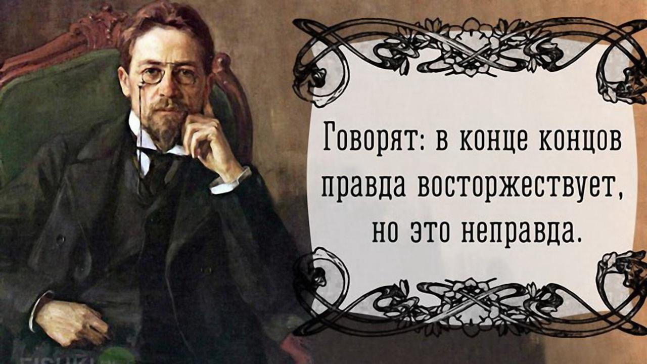 Картинки по запросу Чехов цитаты