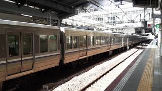 [オール1000番台]223系W9編成+V2編成新快速姫路行き 大阪駅発車