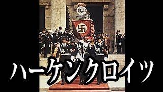 【卍ハーケンクロイツ卍】ナチスや寺の鉤十字の意味 ナチス酷似旗 検索動画 1