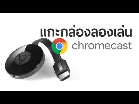 [Full] แกะกล่องลองเล่น Chromecast อุปกรณ์นำพา ภาพ-เสียง-คลิป ขึ้นไปแสดงบนทีวีได้ทันที - วันที่ 12 Feb 2017
