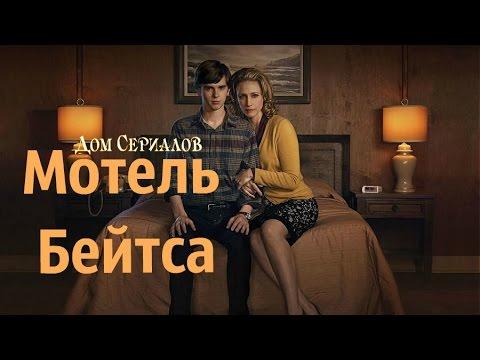 """Обзор сериала """"Мотель Бейтса"""" 1 сезон"""