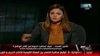 المصرى أفندى 360 |  تقنين الفساد .. الغاء مجانية التعليم .. قضية سيدة الكرم .. لقاء مع خالد يوسف