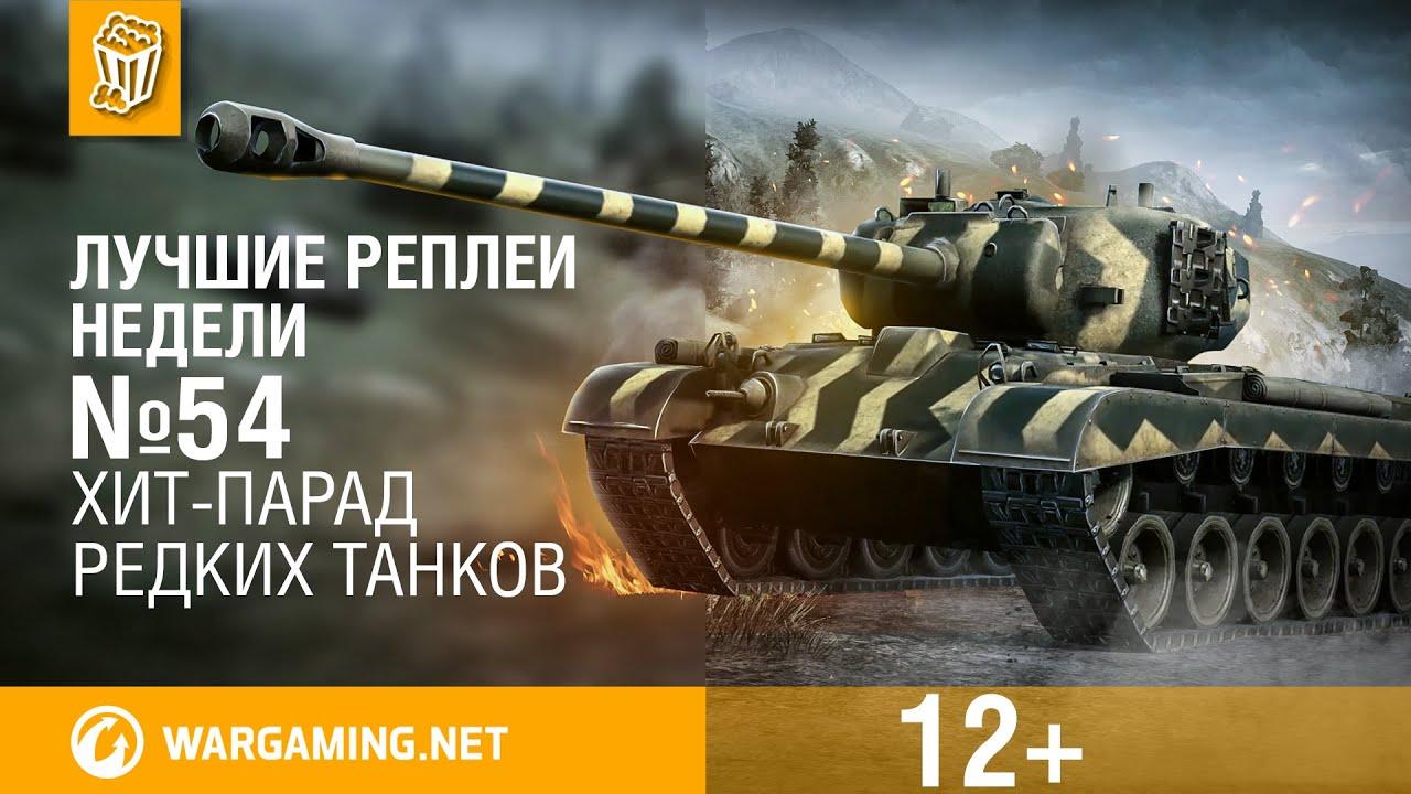 Download Лучшие Реплеи Недели с Кириллом Орешкиным #54 [World of Tanks]