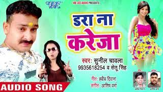 डरा ना करेजा - Bhatar Baurahwa Milal Ba - Sunil Chawala,Setu Singh - Bhojpuri Hit Song 2018