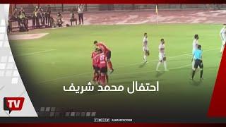 فرحة جنونية لمحمد شريف عقب الهدف الصاروخي بمرمى جنش
