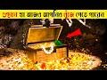10 Hidden Treasures Around The World You Can Still Find ( Bengali )