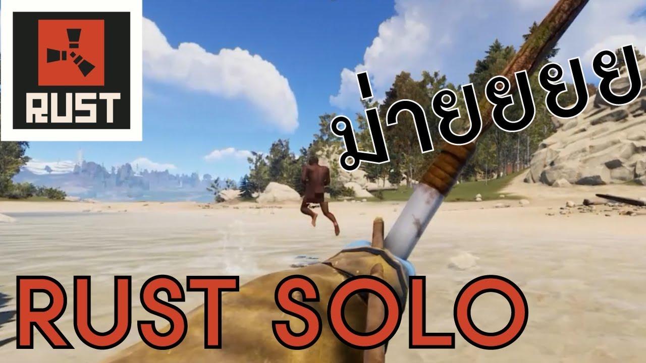 RUST - หนึ่งแพ้สองจริงๆ (Rust Solo Survival)