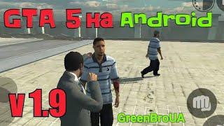 Новая версия GTA 5 на Андроид - 1.9 Los Angeles Crimes