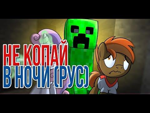 НЕ КОПАЙ В НОЧИ НА РУССКОМ (ПОНИ)/Don't Mine At Night Pony Parody