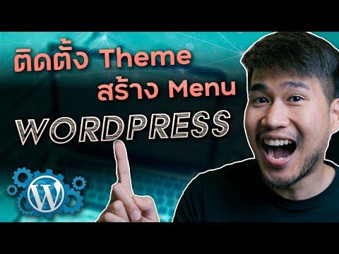 สอนติดตั้ง Theme + สร้างเมนูเว็บไซต์ Wordpress Ep.2