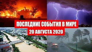 Катаклизмы за день 20 августа 2020 | Пульс Земли ! событие дня ! в мире ! Месть Земли ! Боль Планеты