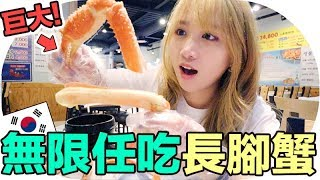 [Mira推薦必吃] 絕對要回頭吃!無限任吃長腳蟹!|  Mira 咪拉