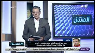الماتش - سيد عبد الحفيظ : الأهلي كبير بمواقفه.. وناس تانية صغيرة بكلامها وهيموتوا صغيرين