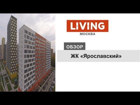 ЖК «Ярославский»: отзыв Тайного покупателя. Новостройки Москвы