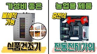 야채 고추 건조기 가격 사용법 충전식 전지 전동가위가격