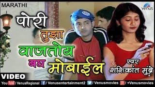 Pori Tujha Vajato Bagh Mobile   पोरी तुझा वाजतोय बघ मोबाईल   Shashikant Mumbre   Marathi Lokgeet
