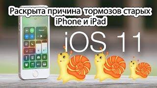 Раскрыта причина тормозов старых iPhone и iPad – Тайны iOS 11 от Apple
