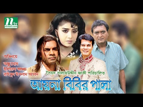 Bangla Movie: Aina Bibir Pala, Anju Ghosh, Ilias Kanchan