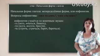 Подготовка к ЕНТ (Русский язык): Начальная форма глагола