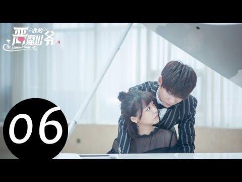 【ENG SUB】《我的恶魔少爷 The Demon Master》EP06——主演:贾征宇,余心恬 ,文生 ,丁笑滢