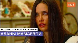 Жена футболиста Мамаева рассказала, как изменилась ее жизнь после задержания мужа - Москва 24