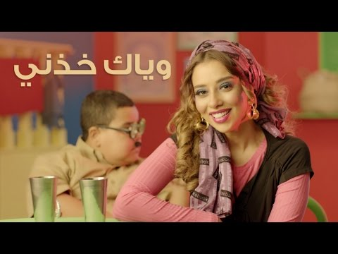 Balqees - Wayak Khezny (EXCLUSIVE Music Video) | 2016 (CLIPS exclusive| 2016