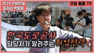 인생도 쭉쭉! 직장도 쭉쭉! '한국도로공사' 위풍당당 …