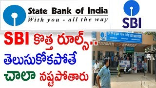 SBI New Rules 2018 | SBI Minimum Balance Rules | SBI Latest News