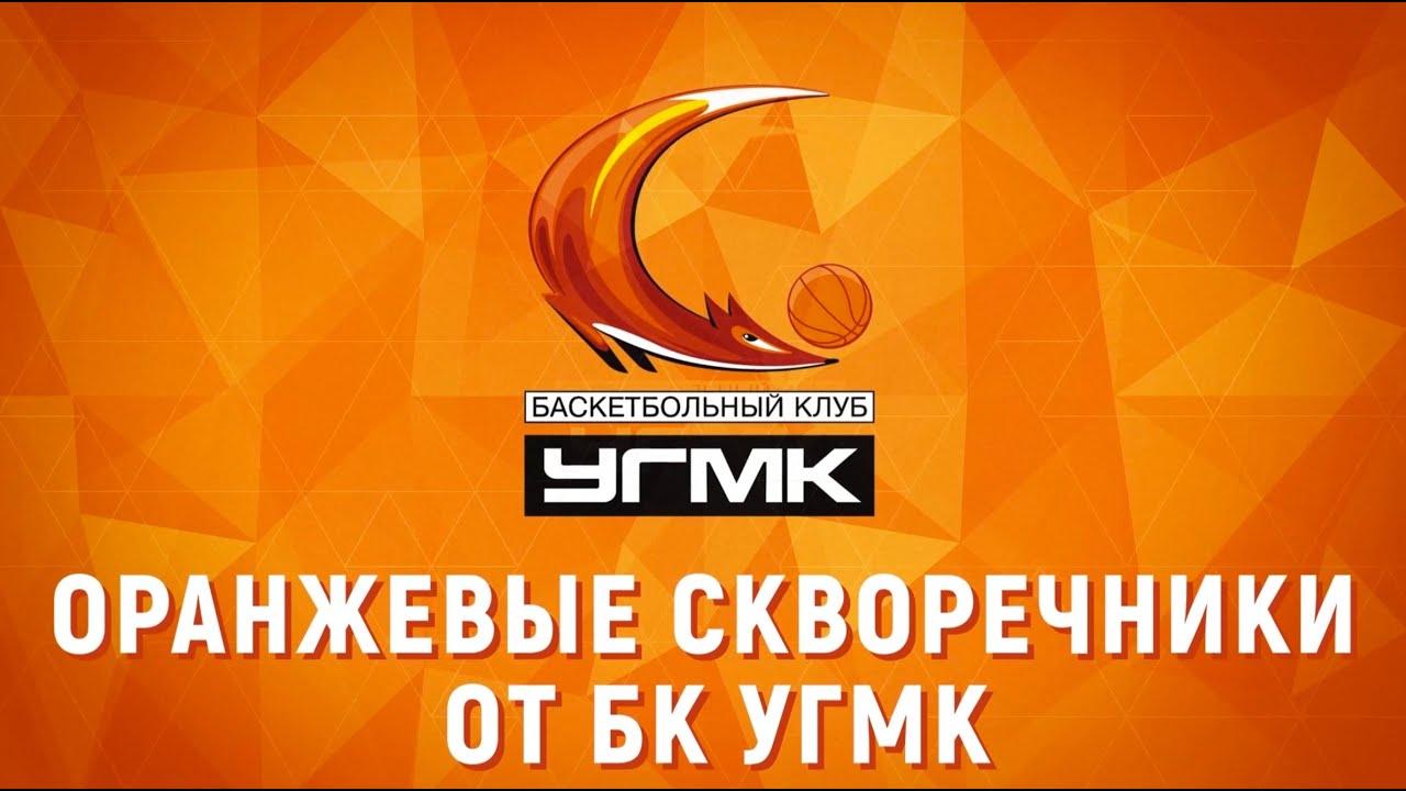 Оранжевые скворечники от БК УГМК
