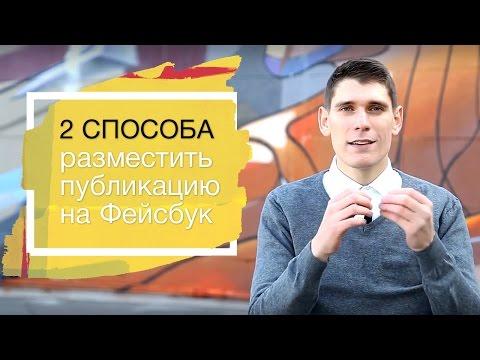 видео: Публикация на Фейсбук. 2 способа разместить публикацию. Популярные публикации на Фейсбук #3