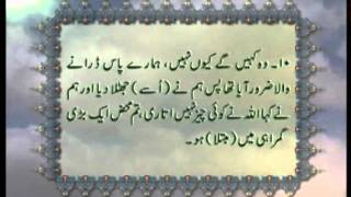 Surah Al-Mulk (Chapter 67) with Urdu translation, Tilawat Holy Quran, Islam Ahmadiyya