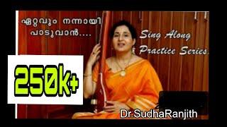 Voice exercises.1...ഏറ്റവും നല്ല ശബ്ദത്തിനുടമയാവാൻ..sing along practice series..