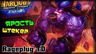 Warcraft 3 Frozen Throne - Карта Rageplug TD v1.21c! [ВЕЗЕНИЕ НЕ МОЙ КОНЕК]