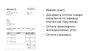 Коммерческие документы для таможни