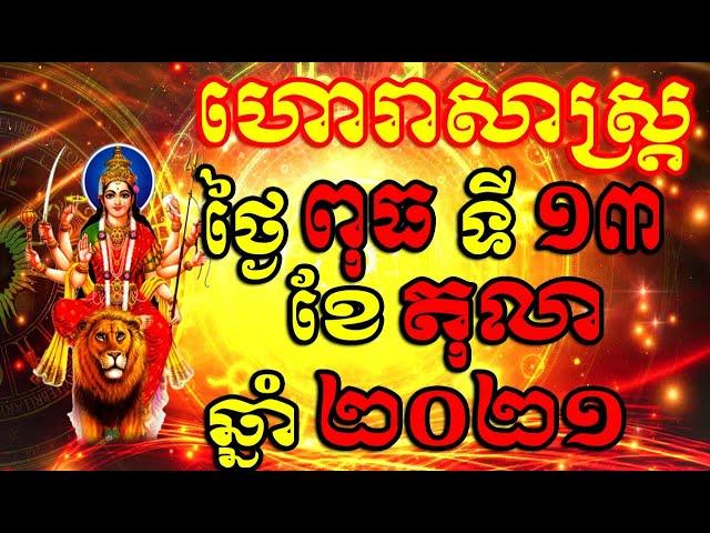 ហោរាសាស្ត្រប្រចាំថ្ងៃ ពុធ ទី១៣ ខែតុលា ឆ្នាំ២០២១, Khmer Horoscope Daily by 30TV