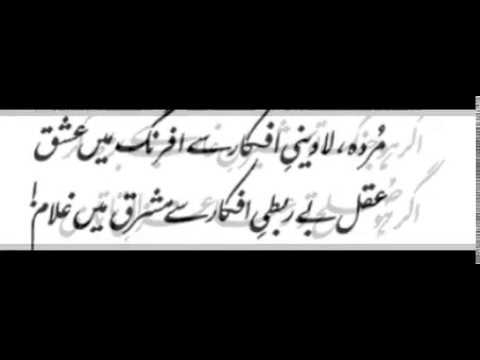 iqbal poetry for youth