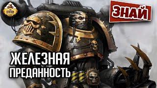 Лояльные Железные Воины | Знай | Warhammer 40000