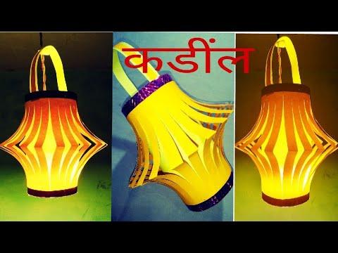 DIY  light lamp  paper lantern  night lamp//Diwali kandil //diwali decoration