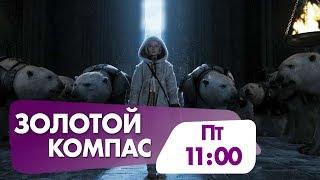 """""""Золотой компас"""" в эту пятницу на НТК!"""