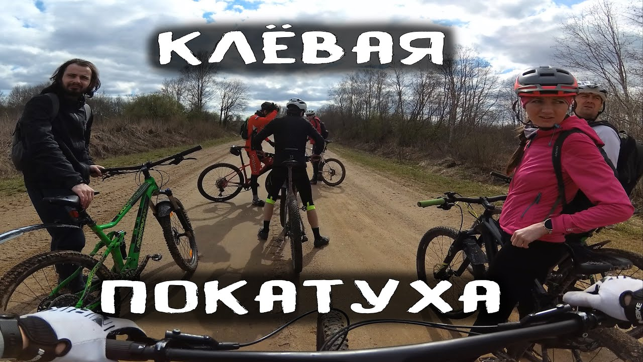 Отличный отдых на велосипеде Покатушка в хорошей компании /01.05.2021/ San Sanich