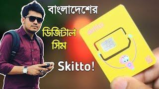 বাংলাদেশের ডিজিটাল সিম Skitto! ইন্টারনেটের জন্য সেরা! A-Z about Skitto sim